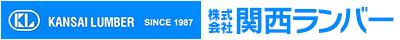 株式会社関西ランバー