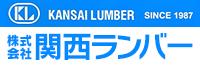 木材の総合商社|株式会社関西ランバー
