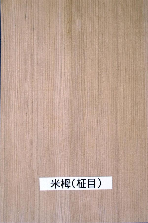 米栂(柾目)