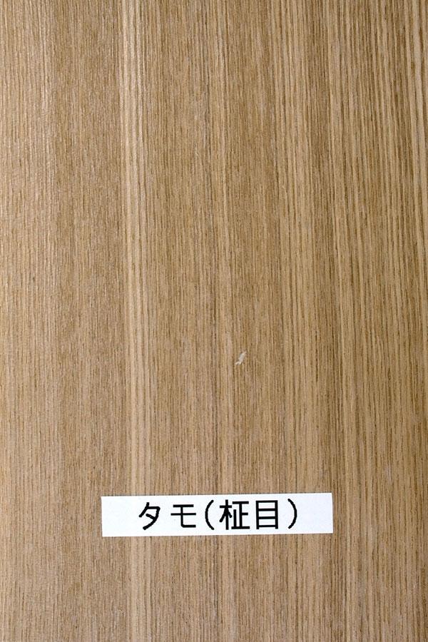 タモ(柾目)