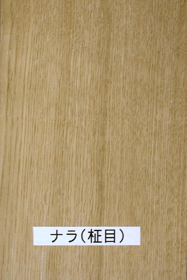 ナラ(柾目)