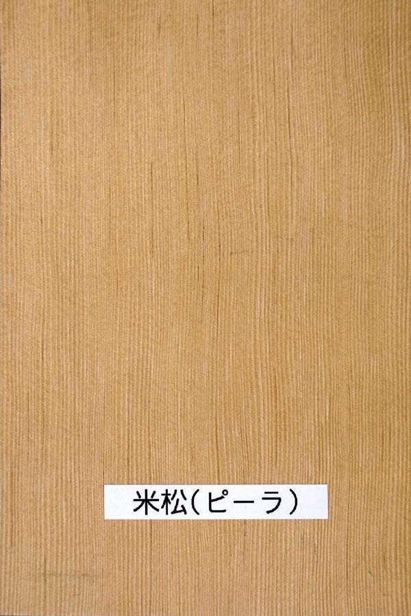 米松(ピーラ)